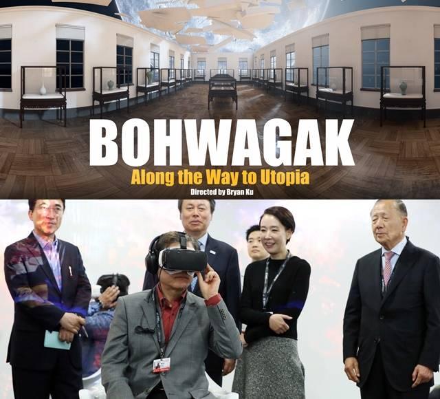 보화각(위쪽)은 2017년 부산국제영화제 VR섹션에 초청받아 문재인 대통령이 직접 시연해 화제를 모았다. /EVR스튜디오, 청와대 제공