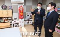 어린이보호전문기관 시찰하는 박범계 장관 [포토]