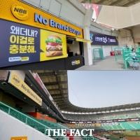 SSG랜더스필드 상륙한 노브랜드 버거…선수도 팬들도 '엄지척'(영상)