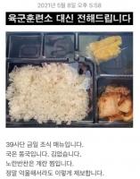 '똥국에 계란찜' 부실 식단 논란에…39사단