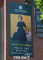 이화여고 외벽에 걸린 윤여정 수상 축하 현수막 [포토]