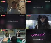 '이 구역의 미친 X' 정우·오연서, 코믹→눈물 담은 하이라이트 공개
