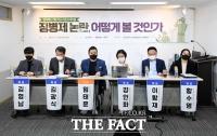 군인권센터, '징병제 논란, 어떻게 볼 것인가?' 토론회 개최 [포토]