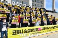 코로나 손실보상 '소급적용' 촉구하는 정의당 [TF사진관]