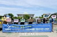 '신공항은 환경파괴'…가덕도 신공항 반대 기자회견 [TF사진관]