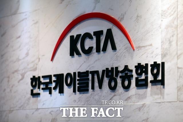 케이블TV 업계가 종합적인 제도 개선을 요청하는 성명서를 발표했다. /한국케이블TV방송협회 제공