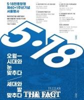 5‧18민주화운동 제41주년 기념식, 서울에서도 열린다