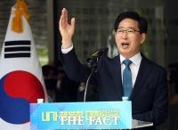 양승조 충남 지사, 대선 출마 공식 선언 [TF사진관]