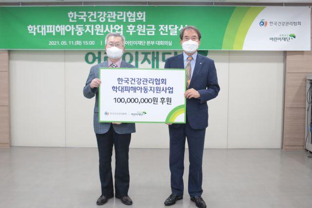 한국건강관리협회(회장 채종일, 이하 건협)가 학대피해아동을 위한 희망 나눔에 적극 동참했다.