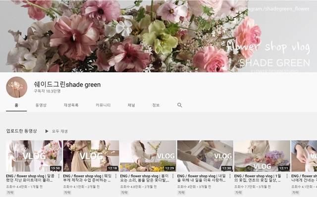 구독자 10만 명의 쉐이드그린 채널은 꽃집의 일상을 담은 브이로그 영상을 제작한다. 사진은 쉐이드그린 채널. /유튜브 갈무리