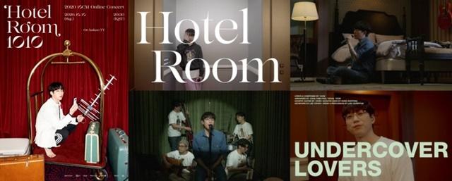 10CM의 Hotel Room 1010는 온라인 콘서트의 성공 사례로 꼽히고 있다. /매직스트로베리사운드 제공
