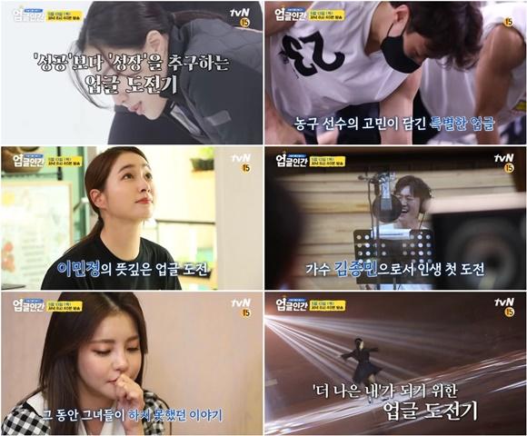 업글인간이 목요일로 편성을 바꿔 시청자들을 만난다. 제작진은 새로운 스타들의 합류 소식을 전하며 기대감을 키웠다. /tvN 제공