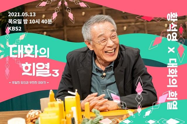 13일 방송될 KBS2 대화의 희열 시즌3 첫 회에서는 소설가 황석영이 게스트로 출연한다. /KBS2 대화의 희열 시즌3 제작진 제공