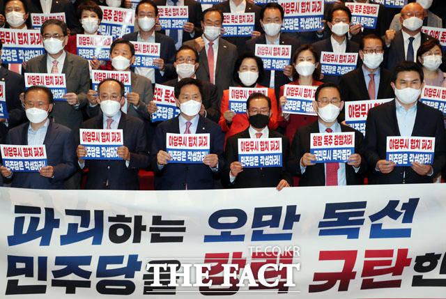 더불어민주당의 김부겸 국무총리 후보자 임명동의안 강행 처리를 규탄.