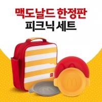 맥도날드, 한정판 굿즈 2차 '피크닉 세트' 출시