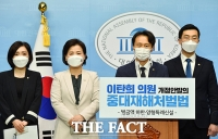 중대재해처벌법 개정안 발의 기자회견하는 이탄희 의원 [TF사진관]