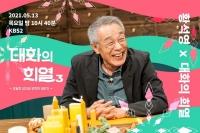 '대화의 희열' 시즌3, 오늘(13일) 첫 방…게스트는 황석영