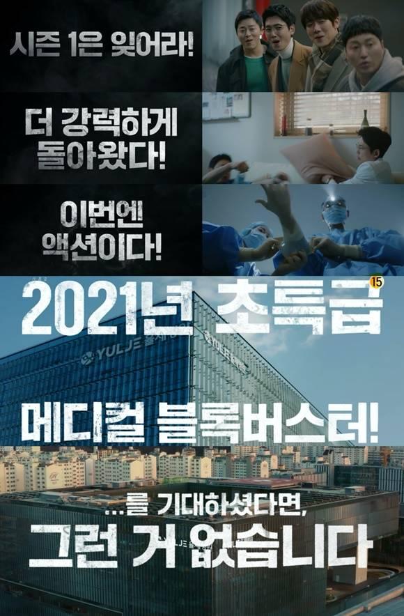 슬의생이 시즌2 티저 영상을 공개하며 애청자들의 기대감을 키웠다. /tvN 제공