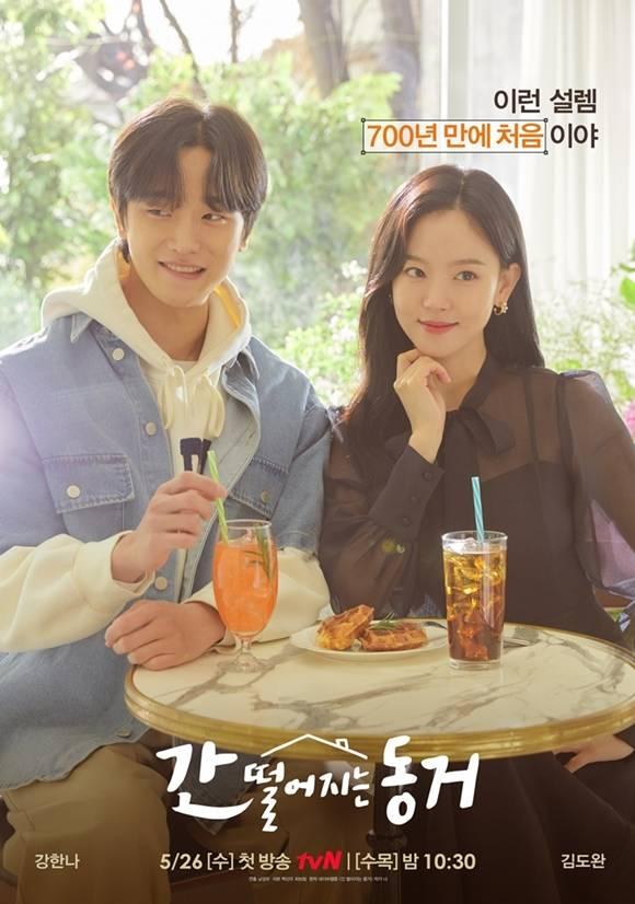 간 떨어지는 동거 강한나와 김도완의 포스터가 공개됐다. 카페에 나란히 앉아 있는 두 사람은 각자 다른 곳을 바라보지만 서로를 의식하고 있어 보는 이들을 설레게한다. /tvN 제공