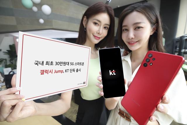 30만 원대 5G 스마트폰 나온다…KT, '갤럭시 점프' 사전 예약