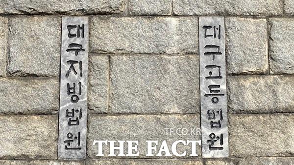 대구지법 제12형사부(이규철 부장판사)는 14일 살인 등 혐의로 구속 기소된 김모(63)씨에 대한 두 번째 재판을 진행했다./더팩트DB