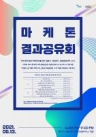 JDC, 제주형 DMO 시범사업 '마케톤 결과 공유회' 개최