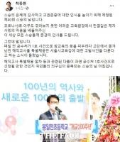 최종환 파주시장, '공수처 1호사건' 국민 의구심 증폭