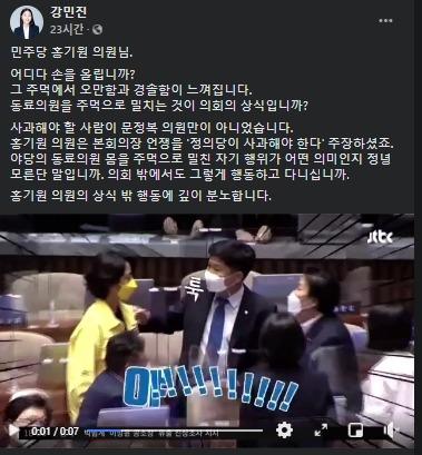 강 대표는 홍 의원도 사과해야 한다고 비판했다. /강민진 대표 페이스북 갈무리