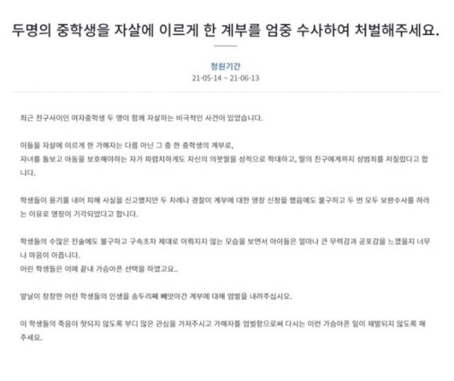 의붓딸을 학대하고 딸 친구에게 성범죄를 저지른 혐의를 받는 피의자를 엄벌해 달라는 청와대 국민청원 동의가 1만 명을 넘었다. /청와대 국민청원 홈페이지 캡처