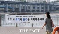 한강공원 내 5인이상 음주 잡는다…서울시, 특별점검반 구성
