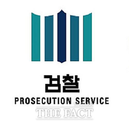 검찰이 13일 청주고속터미널 현대화사업에 대한 특혜 의혹과 관련해 혐의가 없다며 불기소 처분을 했다. 검찰 로고. /더팩트DB