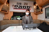 김웅, '선거 캠프는 캠핑카에' [포토]