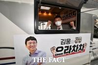 '캠핑카'에 선거 캠프 차린 김웅의 도전 [TF사진관]