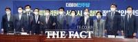 '더불어민주당 부동산특위-서울시 구청장 정책현안 회의' [포토]