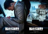 조우진표 도심 추격 스릴러…'발신제한', 6월 개봉 확정