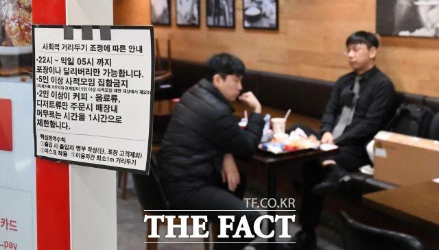 서울시는 지인, 가족 모임 등에서 감염이 지속되고 있다고 말했다. 해당 사진은 기사와 직접관련 없음. /임세준 기자
