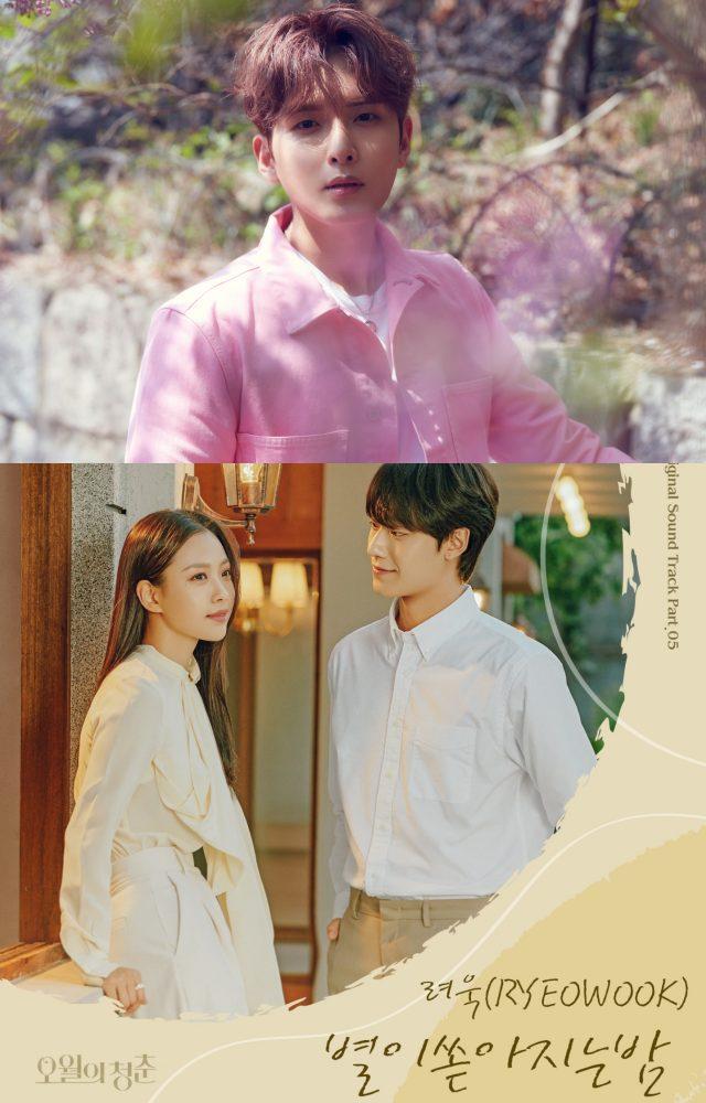 그룹 슈퍼주니어 려욱이 KBS2 월화드라마 오월의 청춘 다섯 번째 OST에 참여한다. 려욱이 가창한 OST는 18일 오후 6시에 발매된다. /레이블SJ 제공