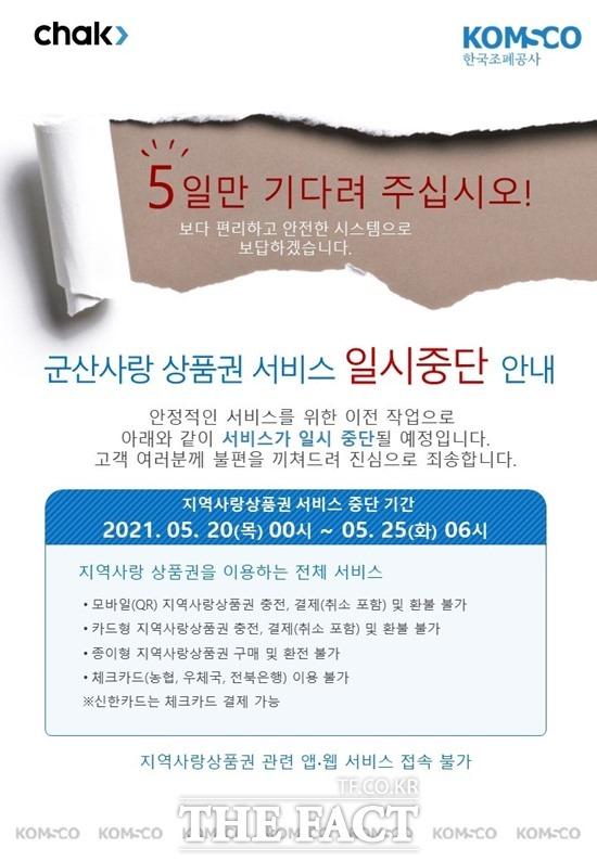 전북 군산시가 오는 20일 자정부터 25일 오전 6시까지 군산사랑상품권의 모든 서비스가 일시 중단된다. /군산시 제공