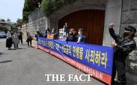 5·18 민주화운동 41주년, 전두환 자택에 울려퍼진 '사죄하라!' [TF사진관]