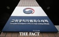 공수처, '윤중천 보고서' 이규원 직접 수사…검사 사건 1호