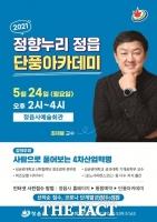정읍시, 오는 24일 제94회 '정향누리 정읍 단풍아카데미' 개최