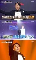 '보이스킹' 장철준, 역대급 무대→평가단 만점 화답