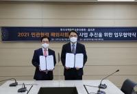 골프존, KOFICE와 '민관협력 해외사회공헌 사업 협약식' 체결
