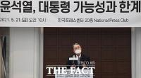 윤석열 지지 전문가그룹 '공정과상식' 오늘 발족 [TF사진관]