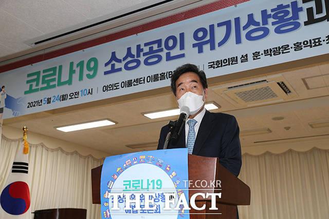 이낙연 전 더불어민주당 대표가 24일 오전 서울 영등포구 여의도 이룸센터에서 열린 코로나19 소상공인 위기상황과 해법 토론회에 참석해 축사를 하고 있다. /이선화 기자