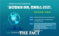 LX, '공간정보의 미래, 컨퍼런스 2021' 개최