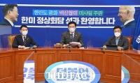 송영길, 한미정상회담…안보·경제 분야에서 대단한 성과