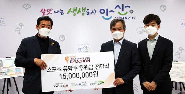 교촌치킨은 25일 경기도 안산시에 스포츠 유망주를 위한 후원금 1500만 원을 전달했다고 밝혔다. /교촌치킨 제공
