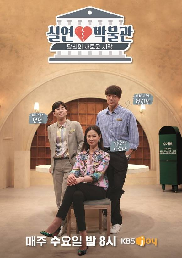 실연박물관이 오는 26일 첫 방송된다. 성시경, 이소라, 딘딘이 진행을 맡았다. /KBS Joy 제공