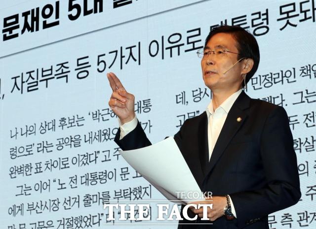 조 의원은 실용정치를 주장했다. 이어 당 대표가되면 박근혜 전 대통령 석방운동에 앞장서겠다고 약속했다. /국회사진취재단